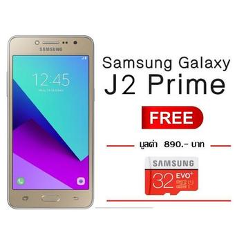 Samsung Galaxy J2 Prime 8GB (Gold)Free Mem 32GB(Gold 32GB)