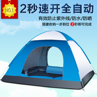 200x200x135cm quick-opeing automatic Tent 3-4 persons camping tents outdoor Waterproof Tents Beach Tents (Blue+grey)