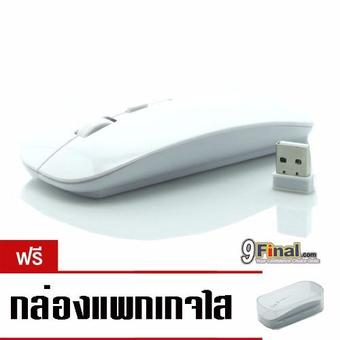 9FINAL เม้าส์ไร้สาย Super Slim Wireless Mouse For PC Laptop and Android tv box (White)