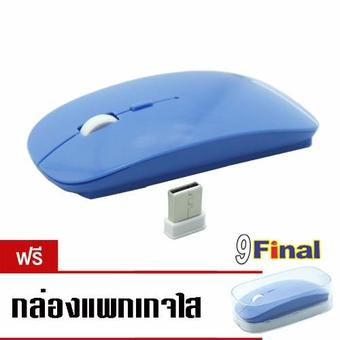 9FINAL เม้าส์ไร้สาย Super Slim Wireless Mouse, Ultra Slim Wireless Mouse For PC Laptop and Android tv box ( สี น้ำเงิน) (Blue)