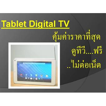 i-mobile i-TAB DTV 8GB White N