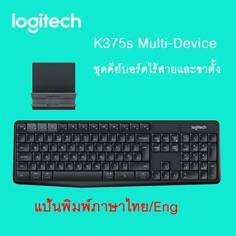 Logitech K375s Multi-Device Keyboard
