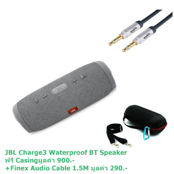JBL Charge 3 Waterproof BT Speaker Gray ฟรี Casing + Finex Audio Coid Cable 1.5M มูลค่า 1,190บาท