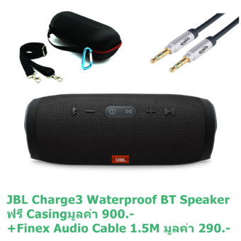 JBL Charge 3 Waterproof BT Speaker Black ฟรี Casing + Finex Audio Coid Cable 1.5M มูลค่า 1,190บาท
