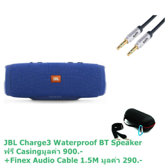 JBL Charge 3 Waterproof BT Speaker Blue ฟรี Casing + Finex Audio Coid Cable 1.5M มูลค่า 1,190 บาท