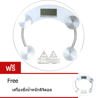 BEST Tmall Electronic weight scale เครื่องชั่งน้ำหนักดิจิตอล (White) Free Electronic weight scale