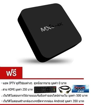Android Smart Box รุ่น MXQ-4K RK3229 KODI Fully Loaded H-265 4K (Black) With Remote Control Smart IPTV Media Player