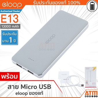Eloop E13 Power Bank 13000mAh - สีเทา