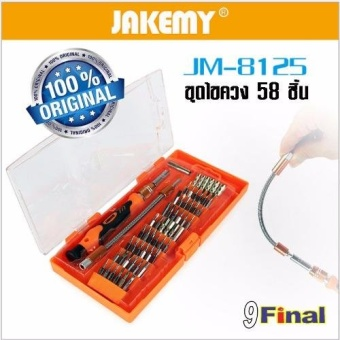 JAKEMY JM-8125 ชุดไขควง 58 ชิ้น 58 in 1 Jakemy JM-8125 Precision 58 in 1 Screwdriver Kit Hardware Hand Tool Screwdriver Set for iPad iPhone Samsung Repair Tools