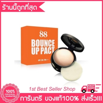 88 Bounce Up Pact แป้ง88 แท้100%